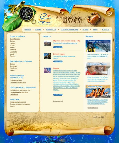 """Главная страница сайта агентства путешествий """"Россита"""". Разработка 1ADW"""