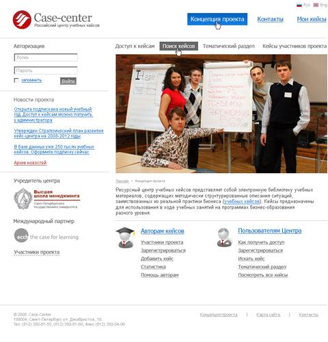 Внешний вид главной страницы сайта Российского центра учебных кейсов. Разработка 1ADW