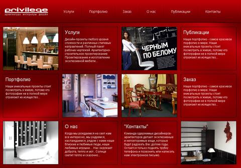 Главная страница сайта студиии архитектурного дизайна Privilege. Разработка 1ADW.