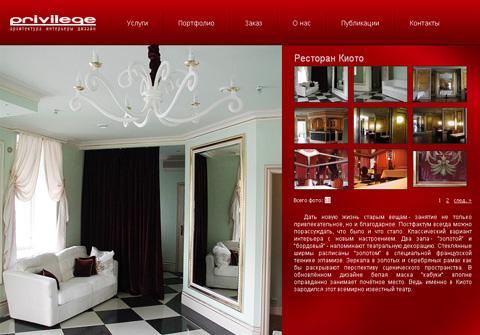 Cтраница сайта студиии архитектурного дизайна Privilege. Разработка 1ADW.