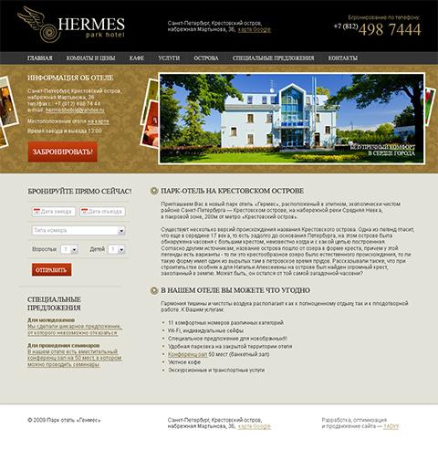 Дизайн главной страницы сайта парк-отеля Гермес. Разработка компании 1ADW