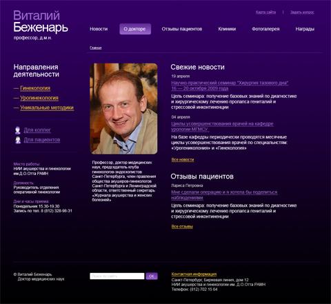 Главная страница персонального сайта доктора медицинских наук Беженарь Виталия Федоровича - разработка компании 1ADW Петербург.