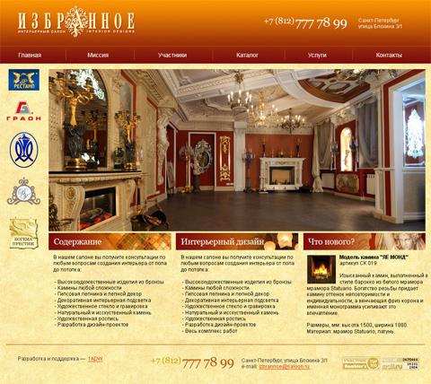 интерьерный салон «Избранное» - дизайн сайта. Разработка компании 1ADW Петербург