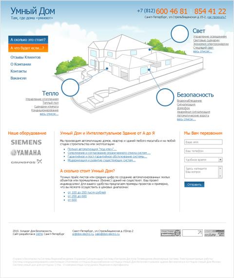 Умный дом - дизайн сайта