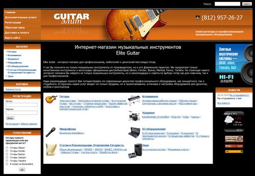 Главная страница интернет магазина музыкальных инструментов Elite Guitar. Разработка 1ADW.