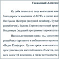 """Благодарственное письмо ЗАО """"Ведис Комфорт"""""""