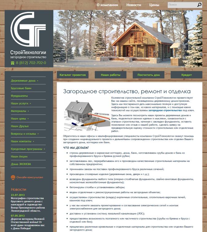 Главная страница сайта компании СтройТехнологии