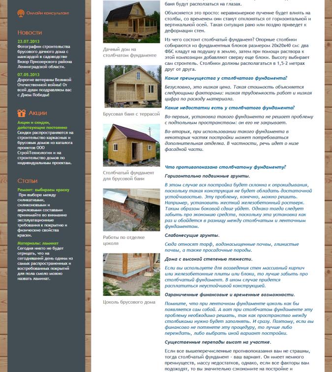 Страница сайта компании СтройТехнологии
