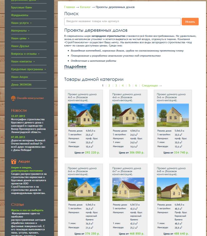 Страница каталога сайта компании СтройТехнологии